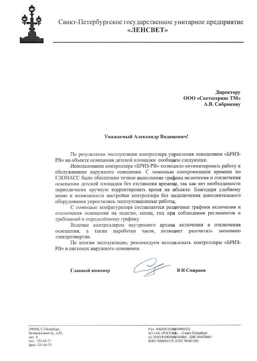 briz-rv-smirnov-lensvet-11