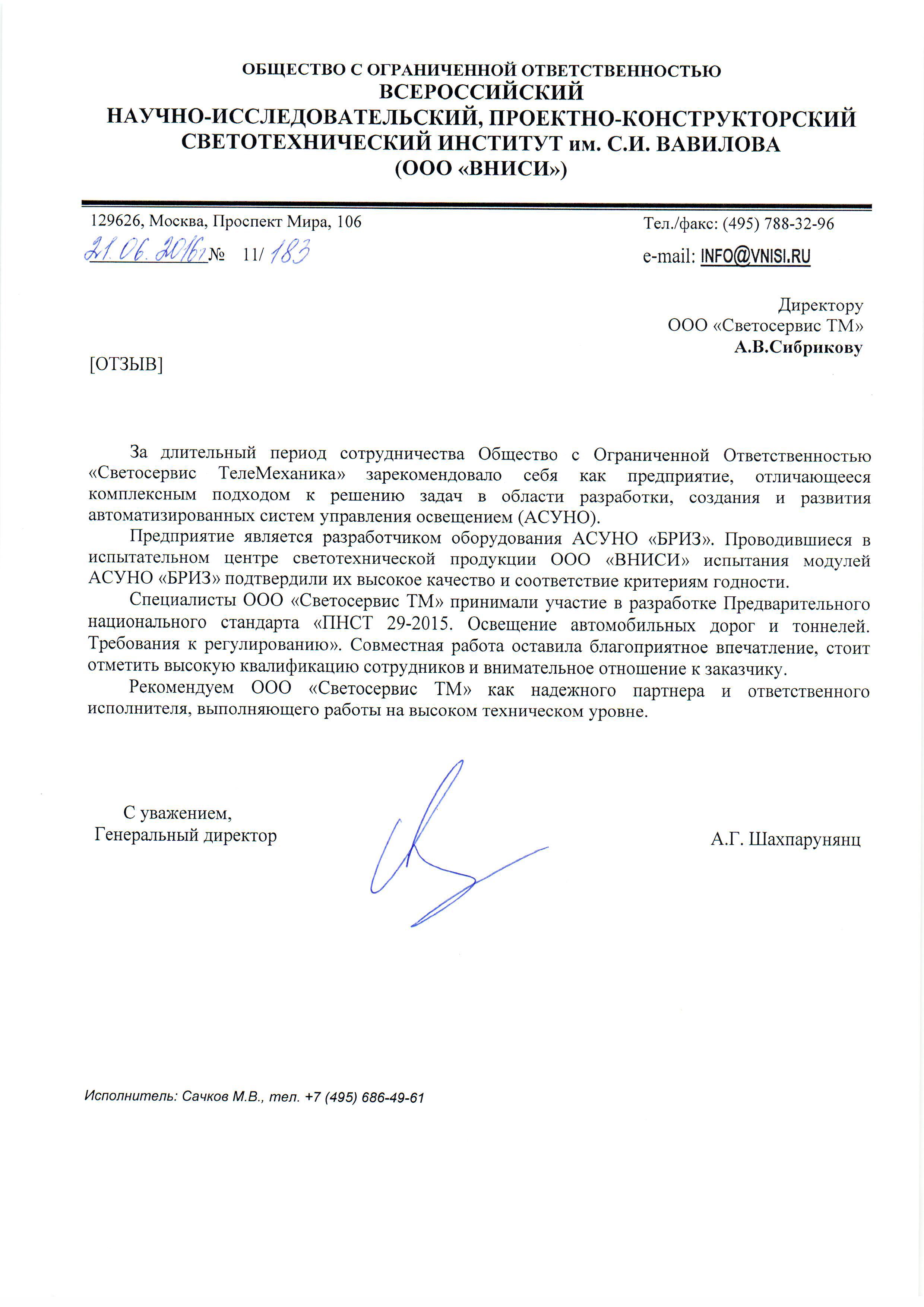 vnisi_otzyv-ob-112