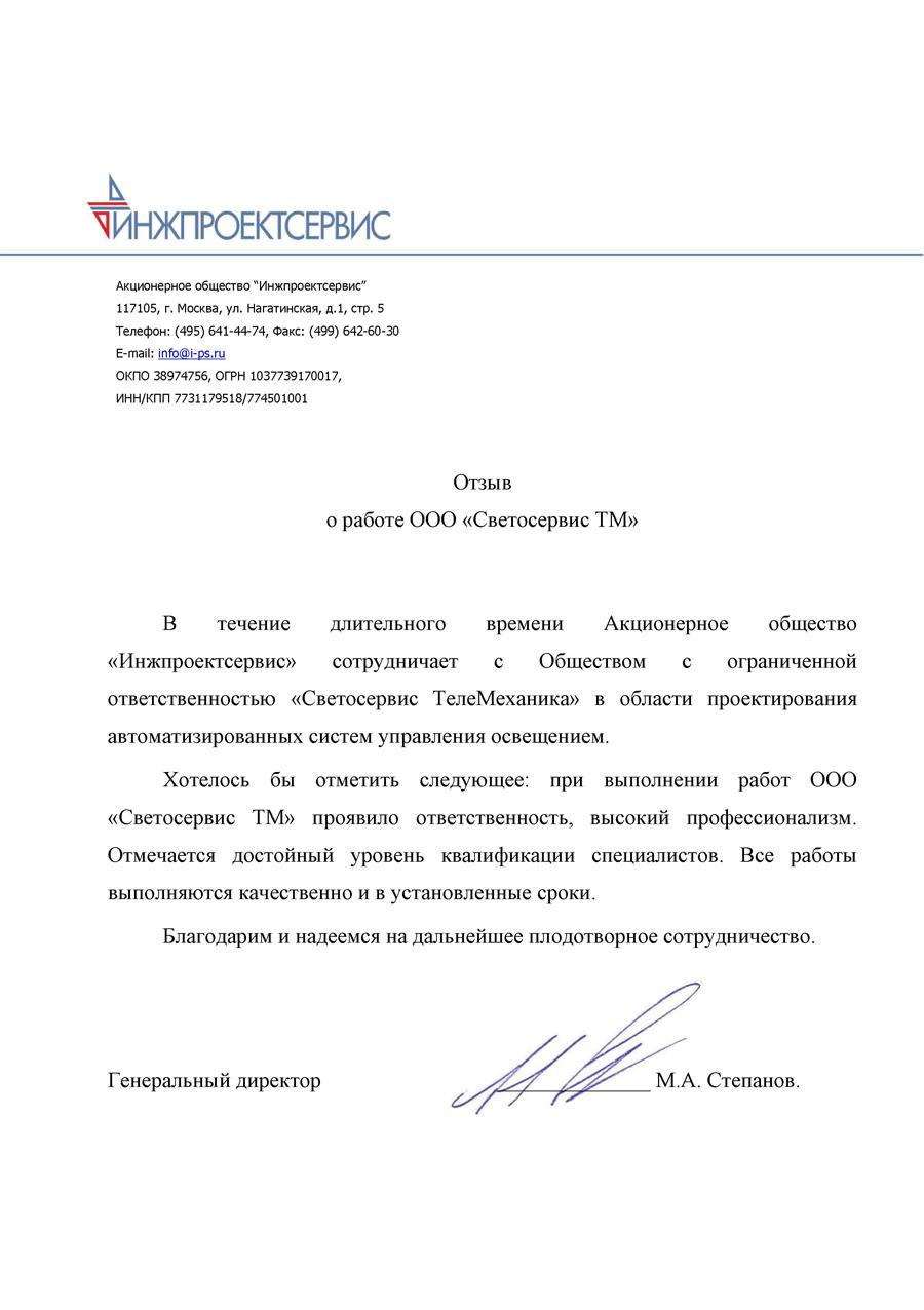 inzhproektservis_pir-11