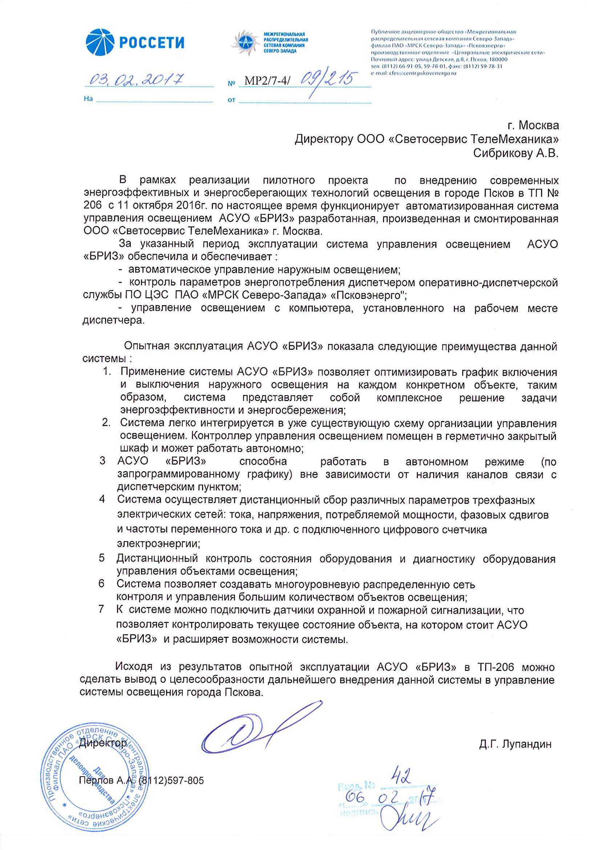pskov_asuo-briz112