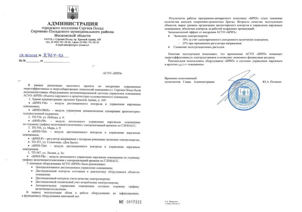 АСУО БРИЗ_СерПас-1