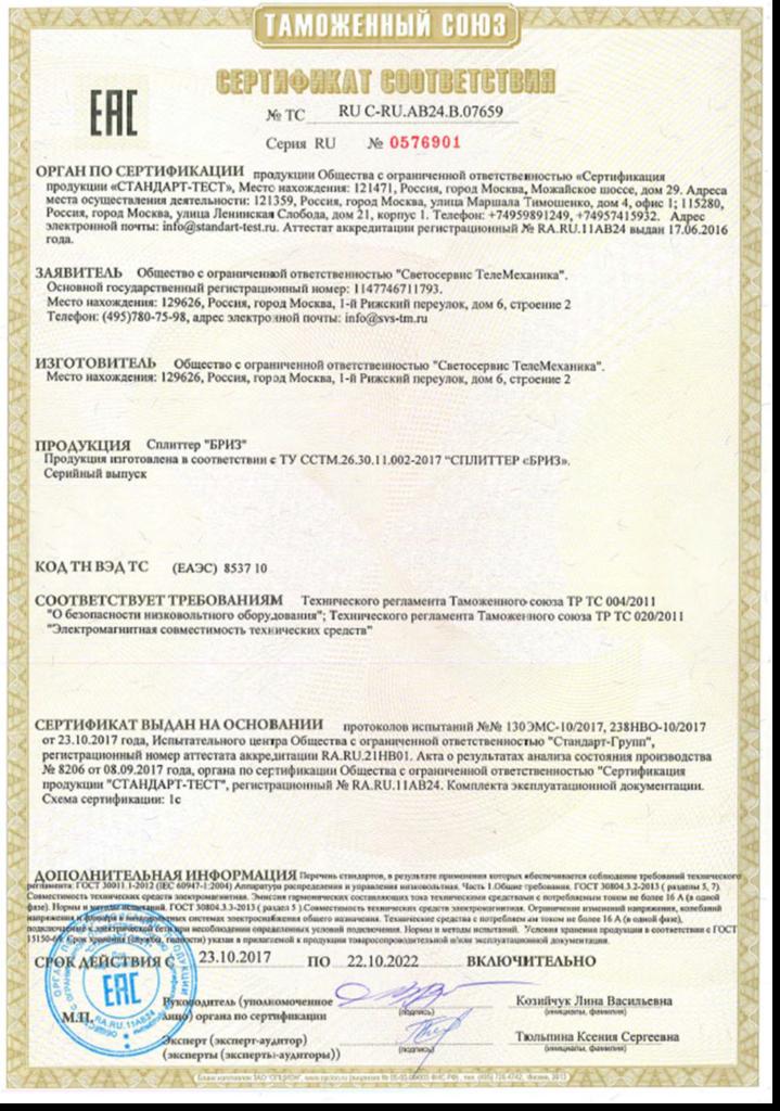 Сертификат сплиттер БРИЗ-DMX 1-3-4